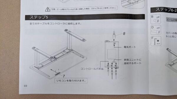 「FlexiSpot E7 Pro(コの字型)」電動昇降デスク ~失敗しない組み立て方と使用感レビュー~