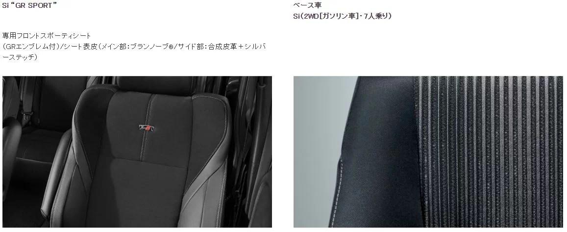 """新型ノアSi""""GR SPORT""""内装画像"""