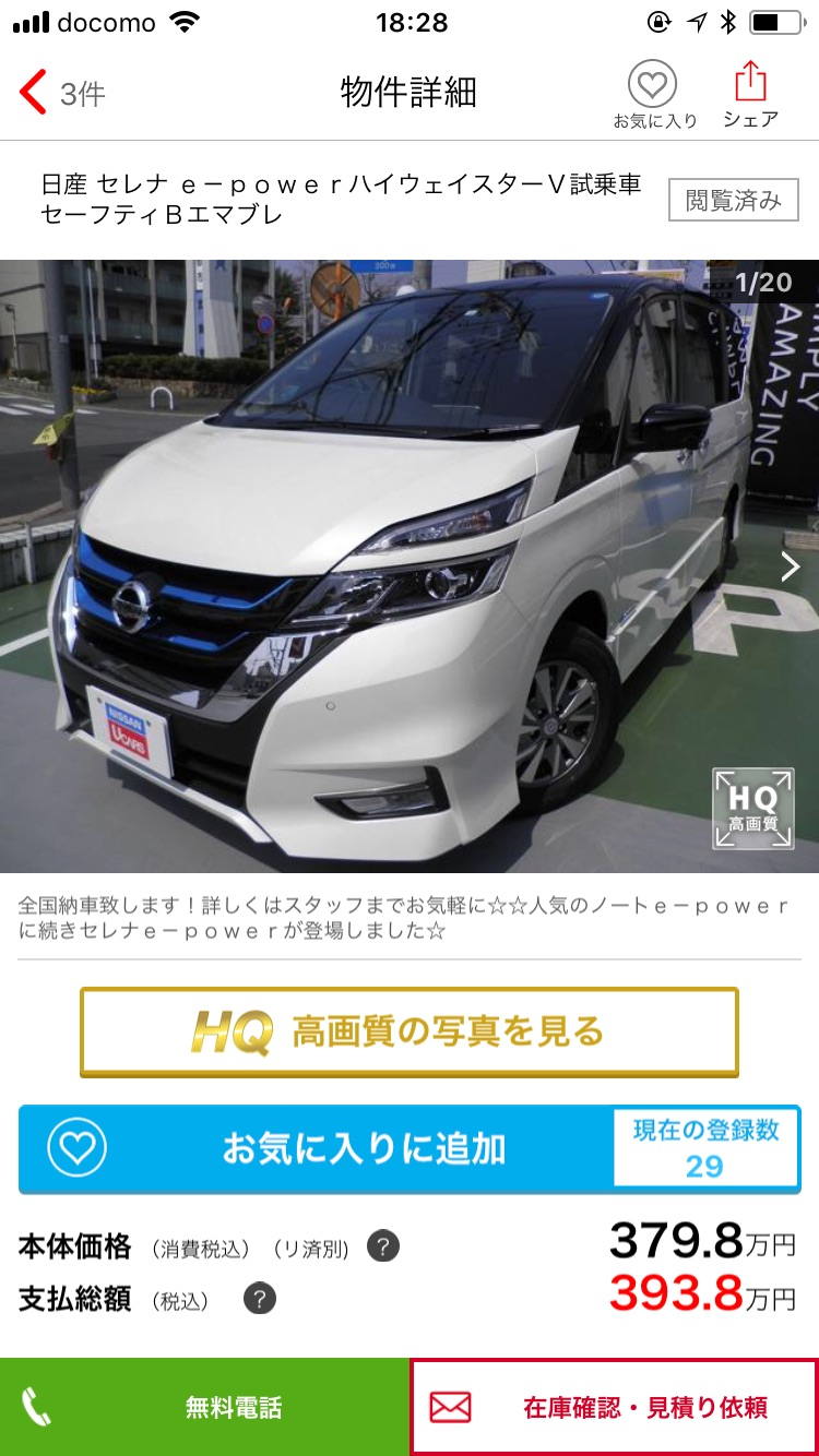 新型セレナe-POWER新古車&未使用車