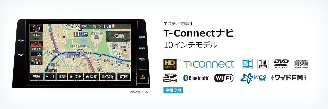 T-Connectナビ 10インチモデル