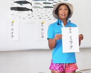 イルカ(名前を発表した柳瀬トレーナー)