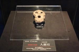 人面石(本物の人面石が展示)