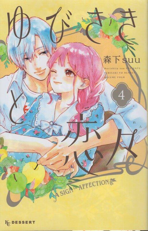 Yubisaki To Renren Manga