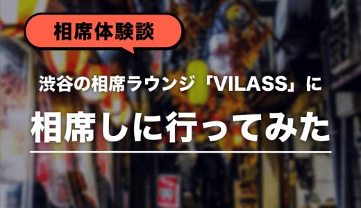 相席体験談】渋谷の相席ラウンジ「VILASS」に相席しに行ってみた!