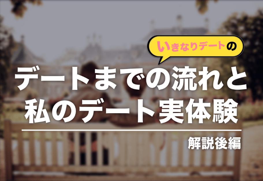 【解説後編】「いきなりデート」のデートまでの流れと私のデート実体験