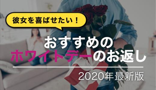 【2020年最新版】彼女を喜ばせたい!おすすめのホワイトデーのお返し