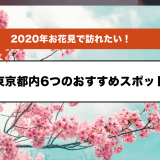 お花見で訪れたい!東京都内でおすすめの6つのスポット
