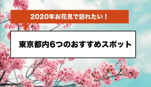 【2020年最新】お花見で訪れたい!東京都内でおすすめの6つのスポット