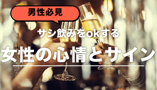 サシ飲みデートをOKする女性のサインと心理【デートの誘い方】