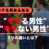 """""""モテる男性""""と""""モテない男性の""""の7つの違いとは?"""