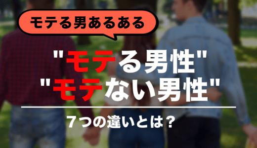 """【全男性必見!】""""モテる男性""""と""""モテない男性の""""の7つの違いとは?【モテる男の特徴】"""