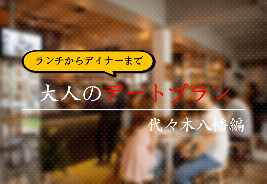 【ランチからディナーまで】大人の代々木八幡デートプラン