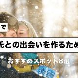 【札幌】彼氏との出会いをつくるためのおすすめスポット8選