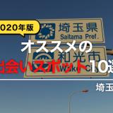 【2020年版】埼玉でオススメの出会いスポット10選