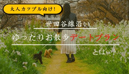 大人カップル向け!世田谷線沿いゆったりお散歩デートプラン