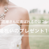 花嫁さんに喜ばれるのはコレ!結婚祝いのプレゼント10選