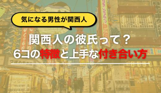 関西人の彼氏あるあるとは?6コの特徴・性格と上手な付き合い方