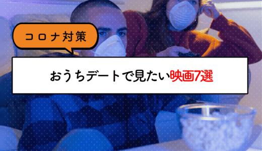 【コロナ対策】おうちデートで見たい映画7選