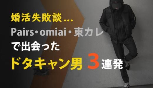【婚活失敗談】Pairs・omiai・東カレで出会ったドタキャン男3連発