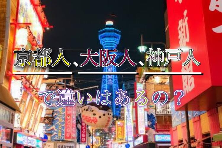 京都人、大阪人、神戸人で違いはあるの?