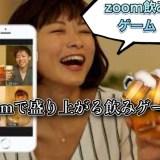 【Twitter発!】zoom飲み会(ズーム飲み会)で盛り上がるゲーム9選 【Part1】