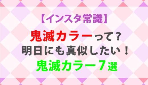 【鬼滅の刃】インスタ映えする鬼滅カラー7選!【まとめ】