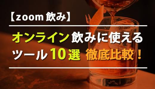【zoom飲み】オンライン飲みに使えるツール10選徹底比較!