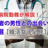 元病院勤務が解説!医者の男性との出会い方4選【婚活女子必見】