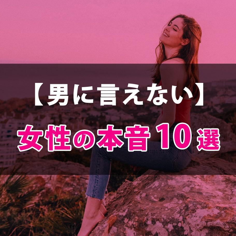 【男に言えない】女性の本音10選