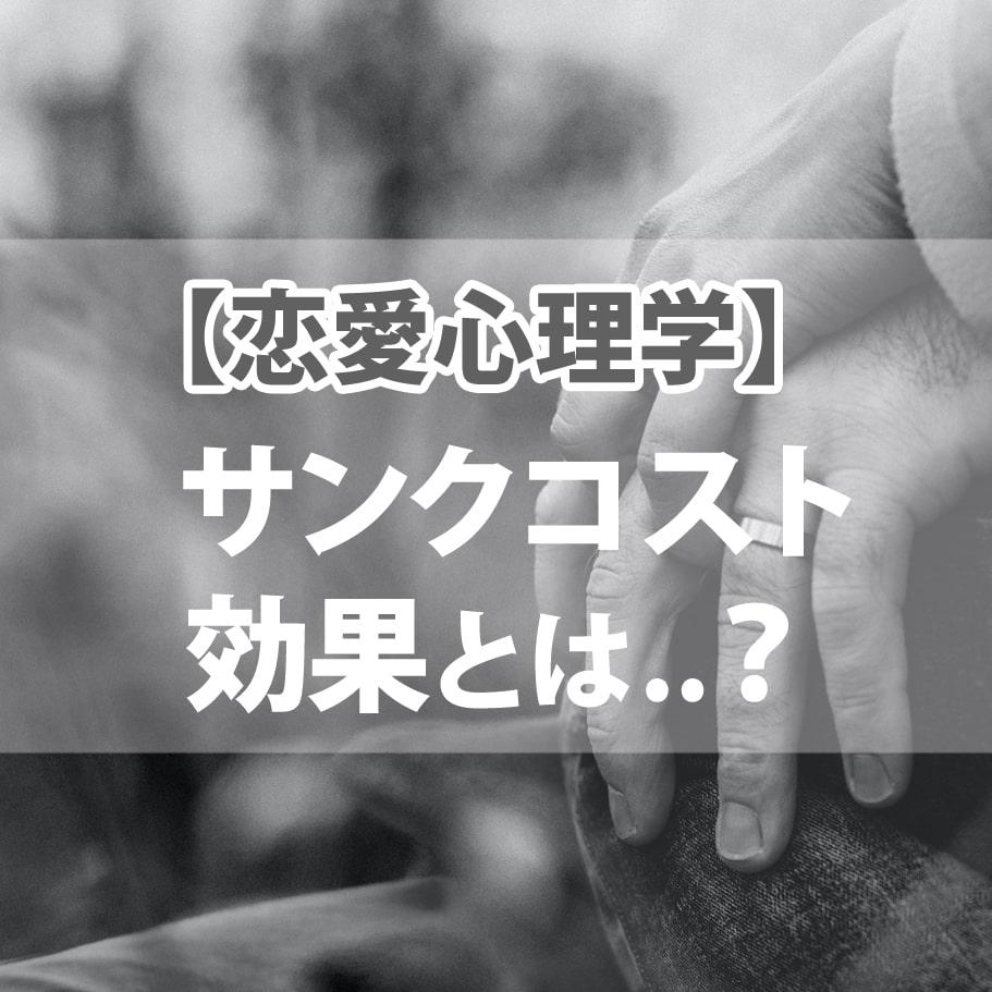 【恋愛心理学】サンクコスト効果(コンコルド効果)とは?使ってみた体験談