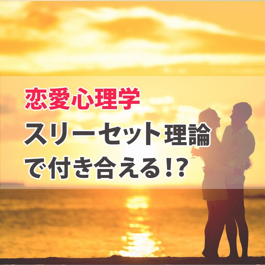 【恋愛心理学】スリーセット理論とは?出会って三回までが重要!?