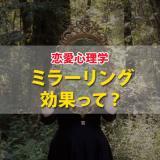 【恋愛心理学】ミラーリング効果の影響力