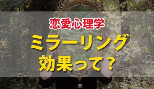 【恋愛心理学】ミラーリング効果の影響力とは?!