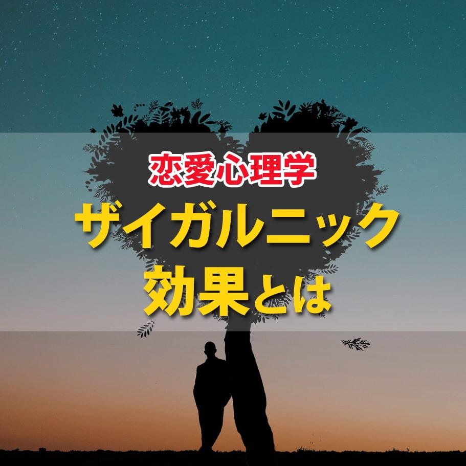 【恋愛心理学】ザイガルニック効果は恋愛に活用