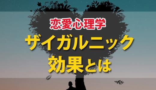 【恋愛心理学】ザイガルニック効果は恋愛に活用しやすい?!