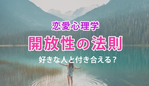 【恋愛心理学】開放性の法則で好きな人との距離を縮めるためには?