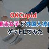 【OKCupid使ってみた】海外で人気のマッチングアプリで外国人彼氏ゲット!?