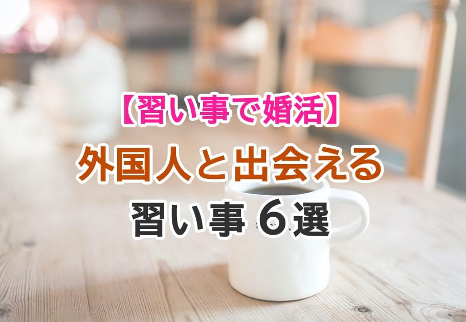 【習い事で婚活】外国人と出会える習い事6選