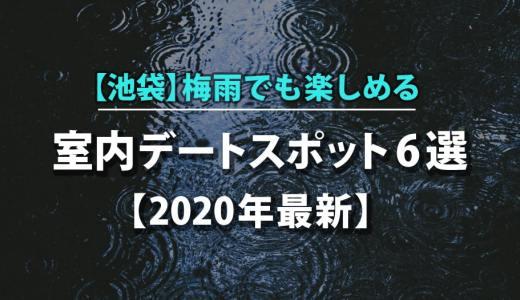 【池袋】梅雨でも楽しめる室内デートスポット6選【2020年最新】