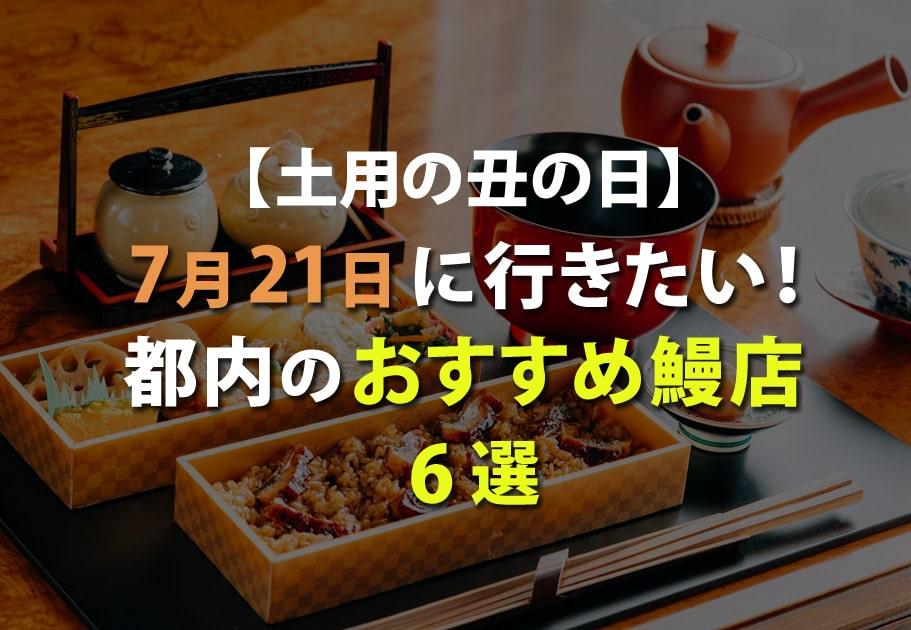 【土用の丑の日】7月21日に行きたい!都内のおすすめ鰻店 6選
