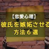 【恋愛心理】彼氏を嫉妬させる方法6選