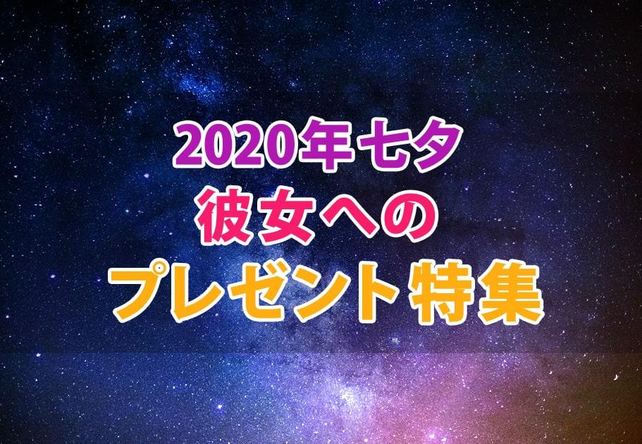 【2020年最新】彼女に贈る☆「七夕」プレゼント特集!!!