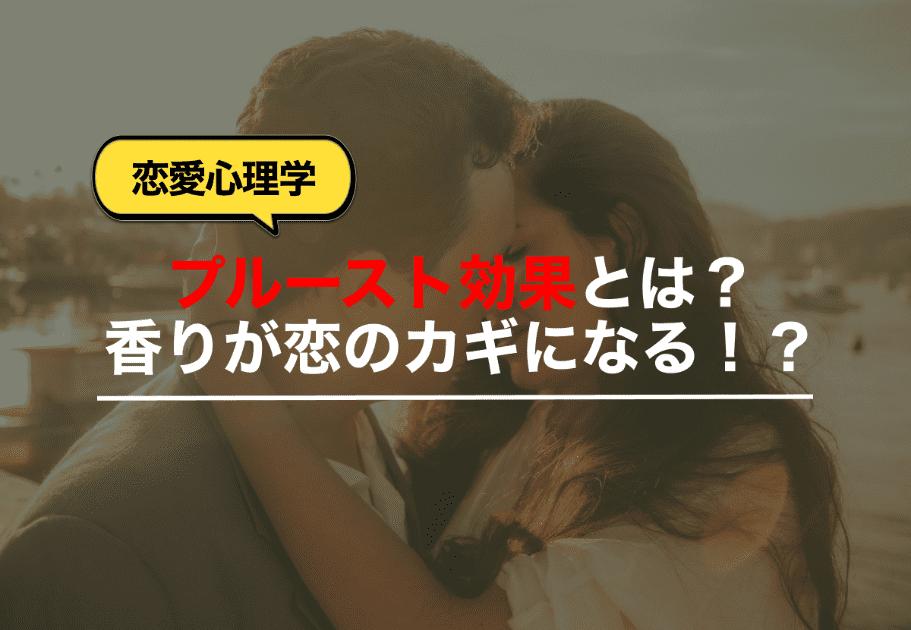 【恋愛心理学】プルースト効果とは?香りが恋のカギになる!?