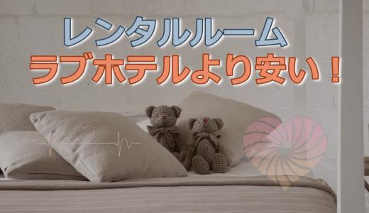 【ラブホテルより安い】渋谷・新宿・池袋のレンタルルームを紹介!