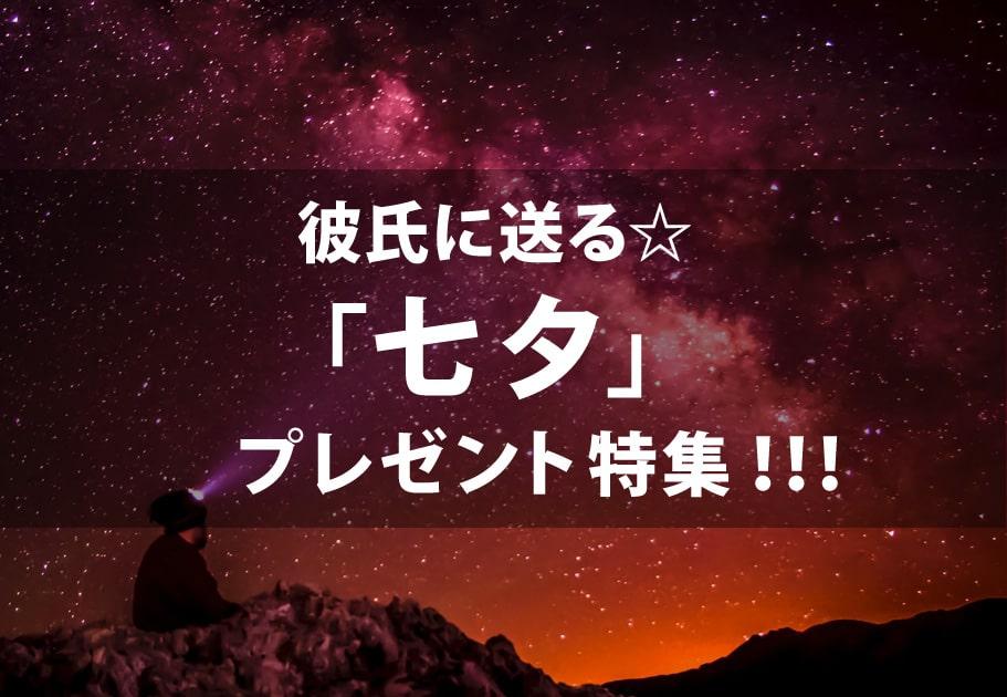 【2020年最新】彼氏に贈る☆「七夕」プレゼント特集!!!