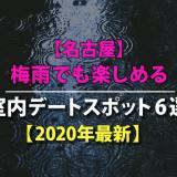 【名古屋】梅雨でも楽しめる屋内デートスポット4選【2020年最新】
