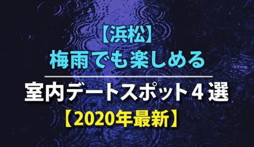 【浜松】梅雨でも楽しめる屋内デートスポット4選【2020年最新】