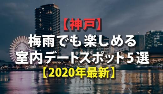 【神戸】梅雨でも楽しめる室内デートスポット5選【2020年最新】