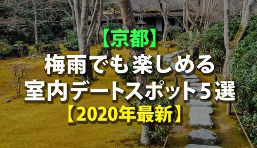 【京都】梅雨でも楽しめる室内デートスポット5選【2020年最新】