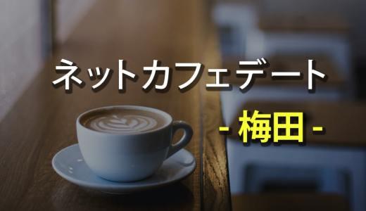 【2020年最新】完全個室&防音のネットカフェで大人デート「大阪・梅田編」